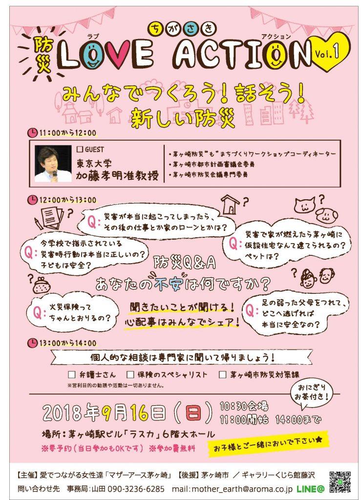 H30年9月16日_茅ヶ崎防災Love Action No.1_ポスター