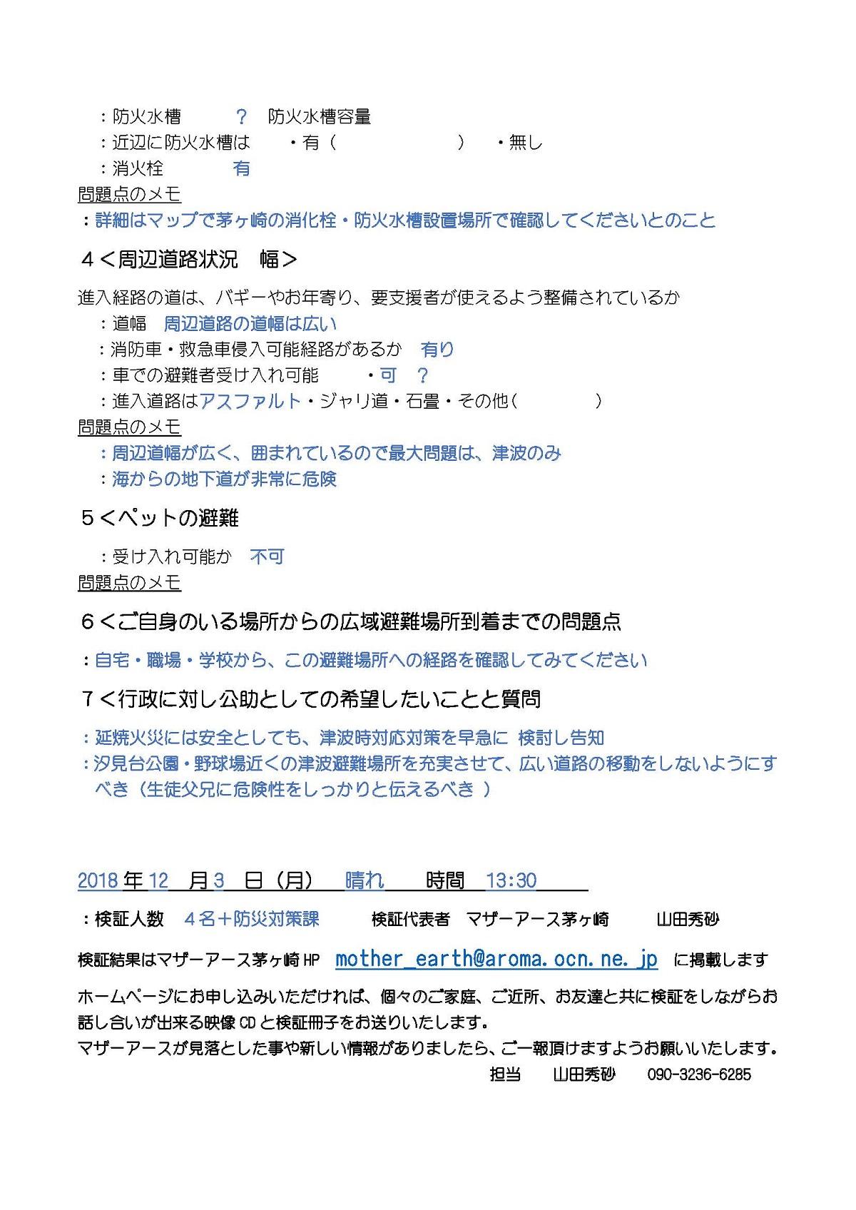171_2新ー平塚総合グラウンド広域指定ーマザーアース茅ヶ崎_ページ_2