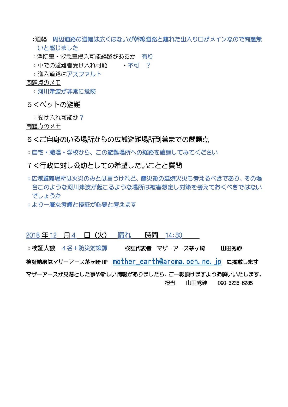 161新ー浜之郷小学校広域指定ーマザーアース茅ヶ崎_ページ_2