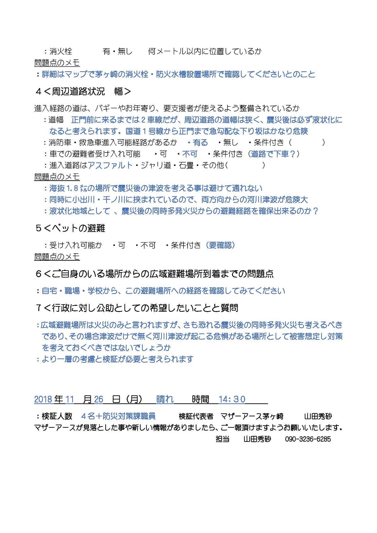 181新ー神奈川県衛生研究所広域指定ーマザーアース茅ヶ崎広域避難場所チェックシート_ページ_2