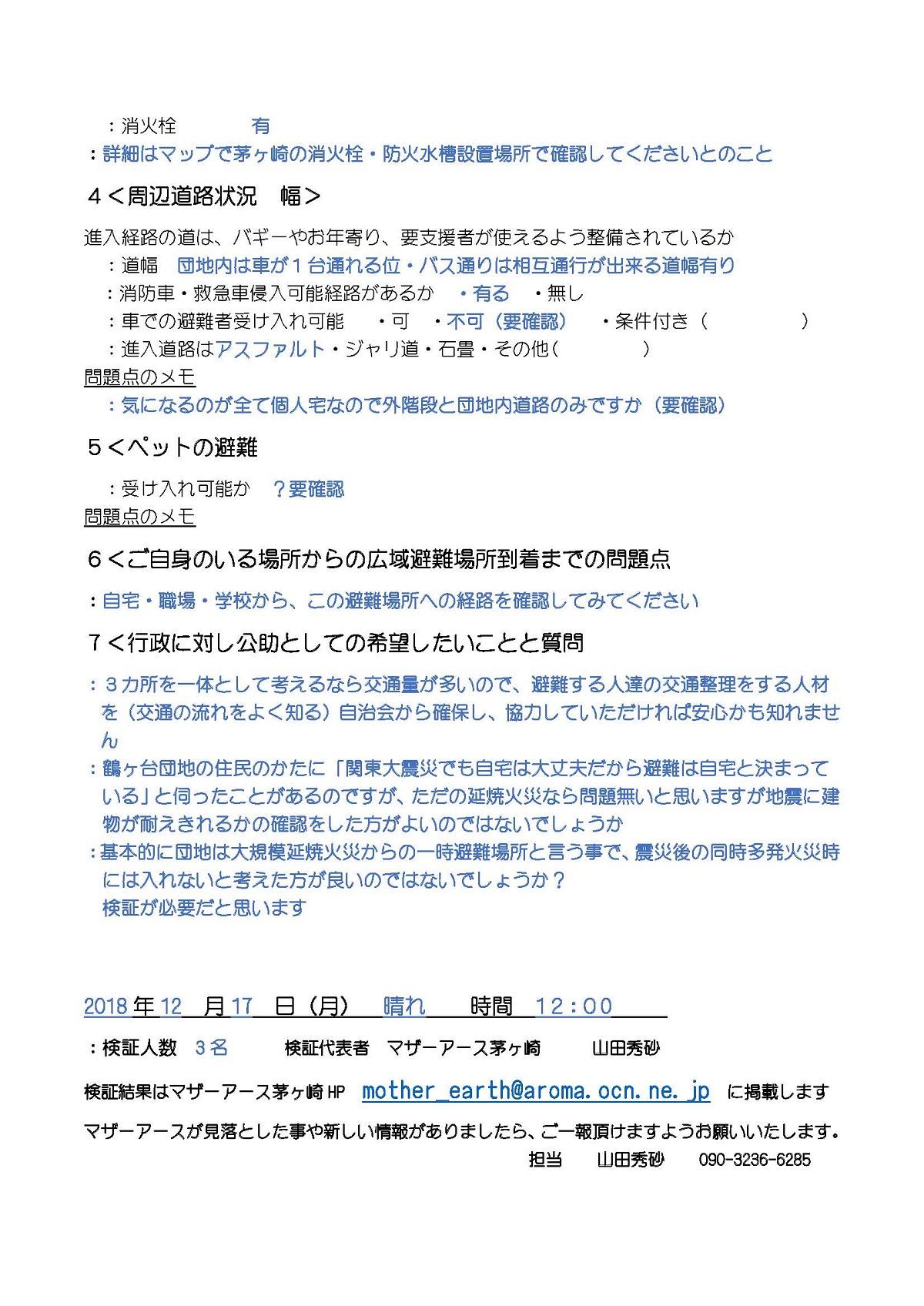 103・104新ー鶴が台団地ーマザーアース広域避難場所チェックシート_ページ_2