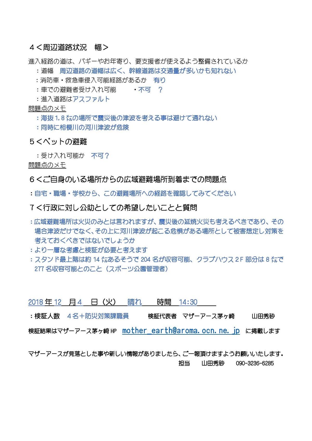 201新ー柳島スポーツ公園広域指定ーマザーアース茅ヶ崎_ページ_2