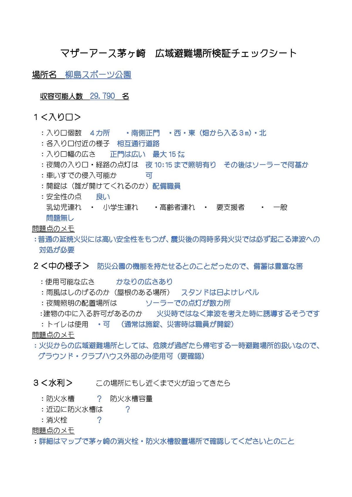 201新ー柳島スポーツ公園広域指定ーマザーアース茅ヶ崎_ページ_1