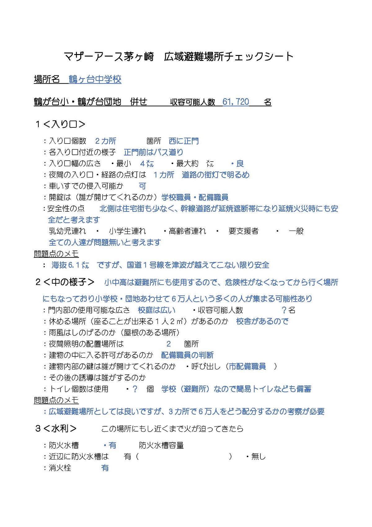 102新ー鶴が台中学校ーマザーアース広域避難場所チェックシート_ページ_1