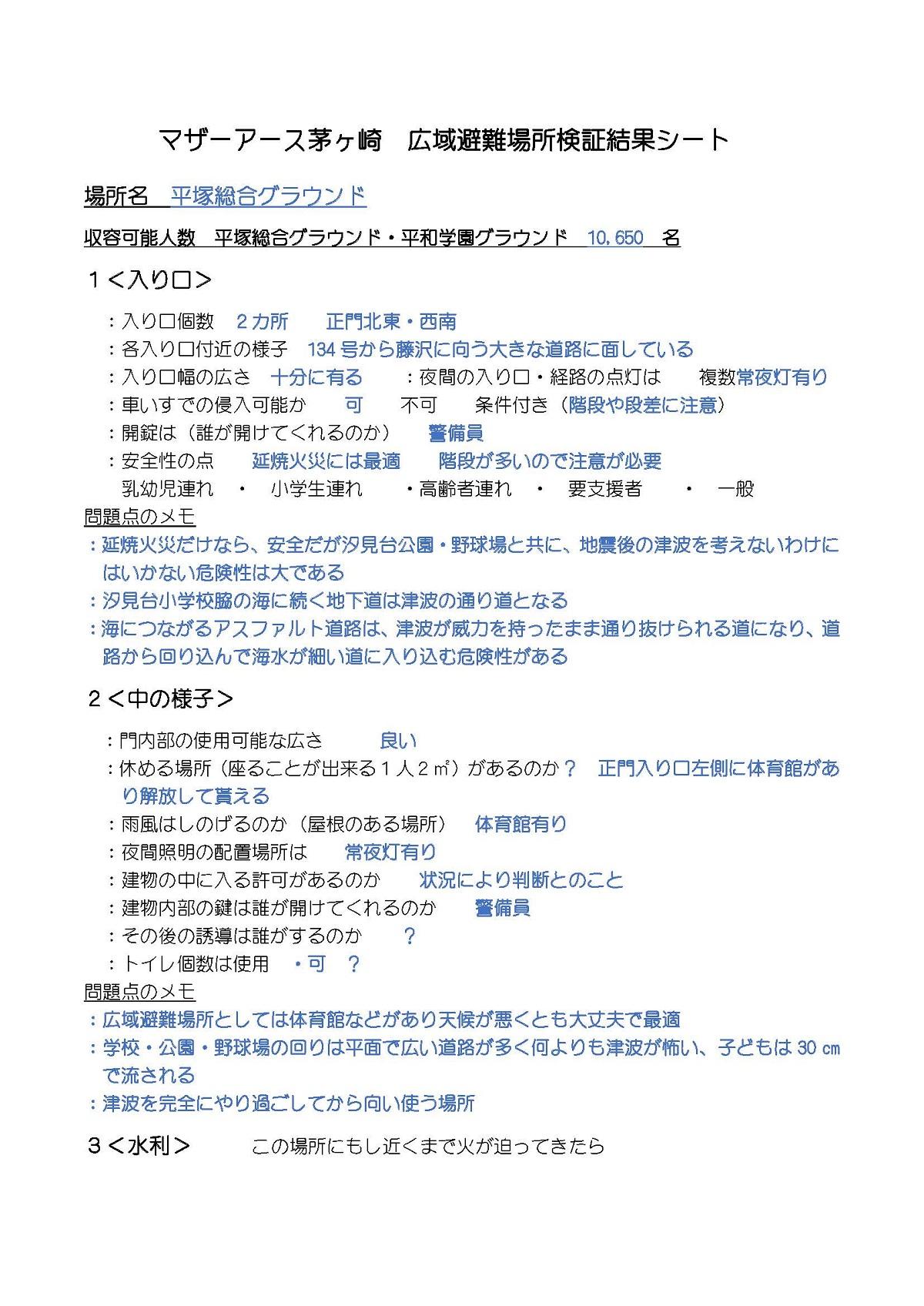 171_2新ー平塚総合グラウンド広域指定ーマザーアース茅ヶ崎_ページ_1