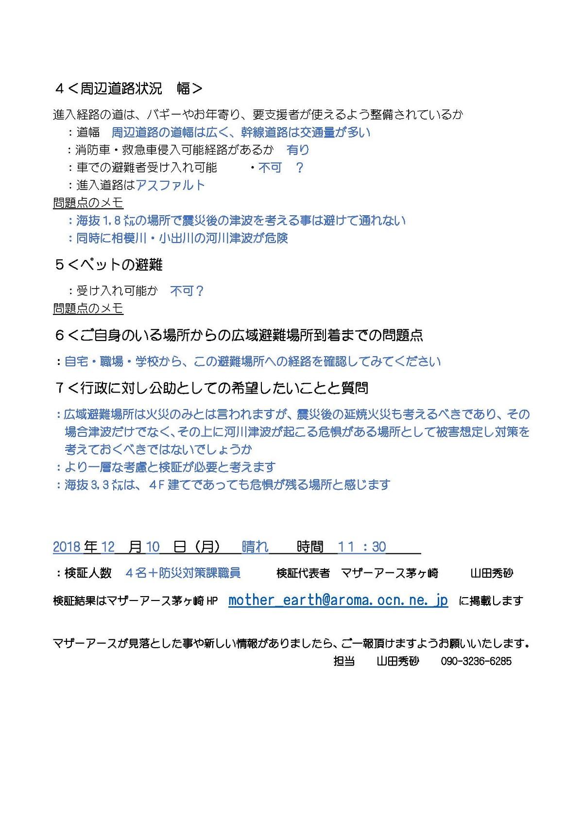 191新ー中島中学校広域指定ーマザーアース茅ヶ崎_ページ_2