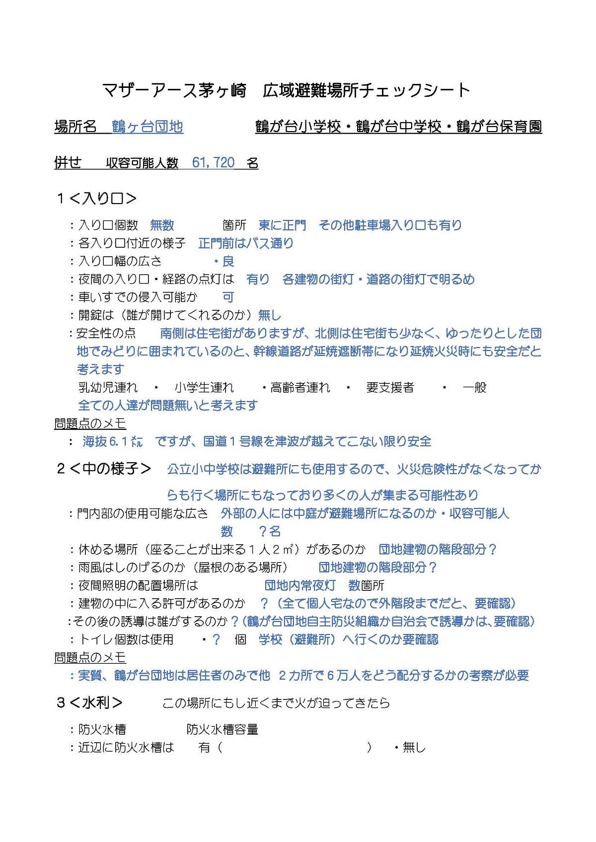 103・104新ー鶴が台団地ーマザーアース広域避難場所チェックシート_ページ_1