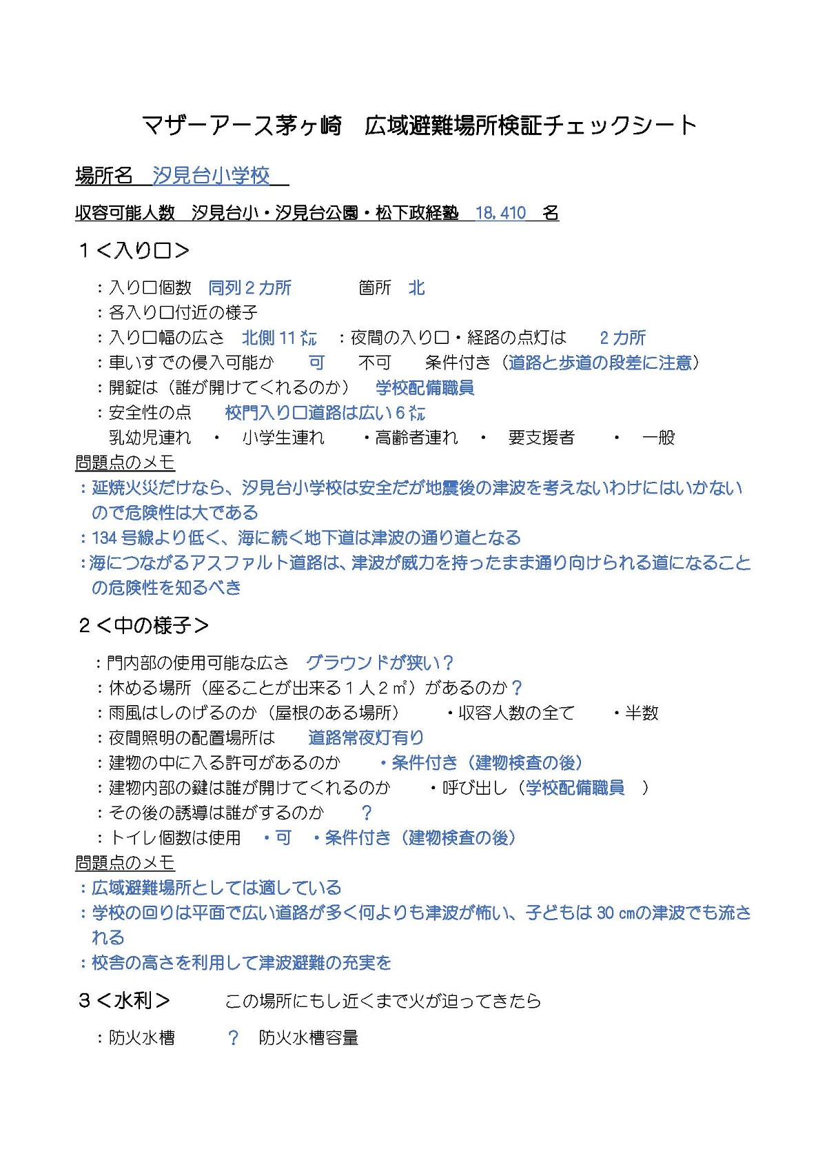 211新ー汐見台小学校広域指定ーマザーアース茅ヶ崎_ページ_1