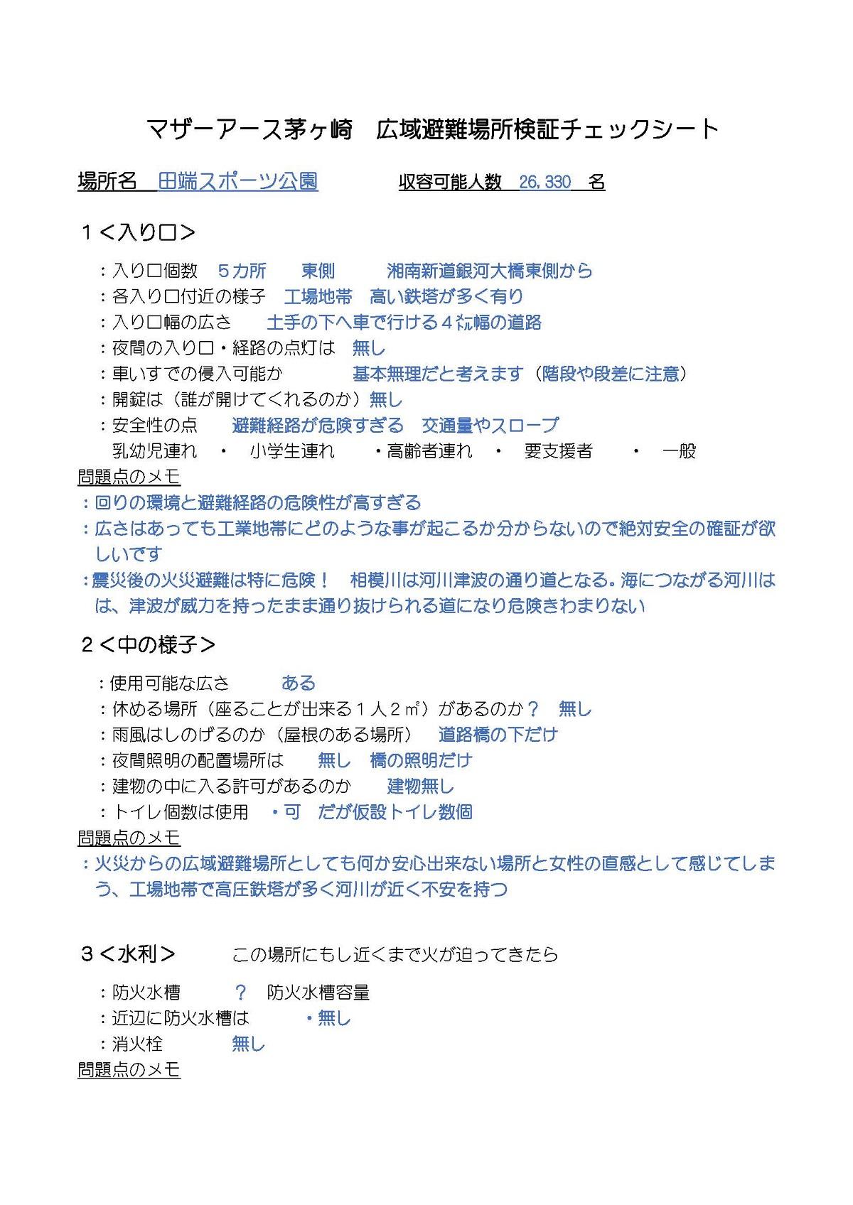141新ー田端スポーツ公園広域指定ーマザーアース茅ヶ崎_ページ_1