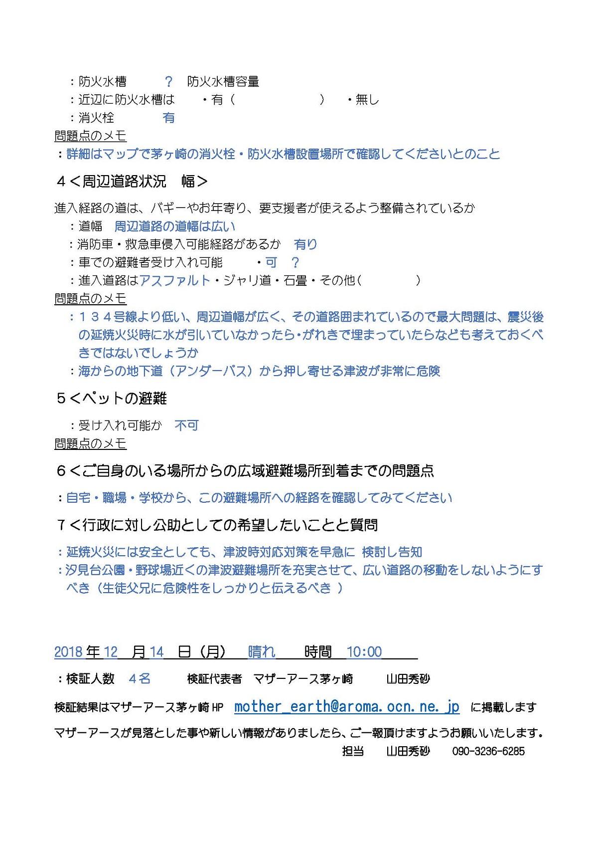 213新ー松下政経塾広域指定ーマザーアース茅ヶ崎_ページ_2