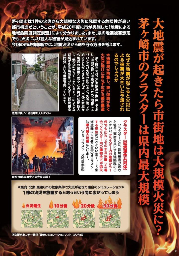 茅ヶ崎市大規模火災