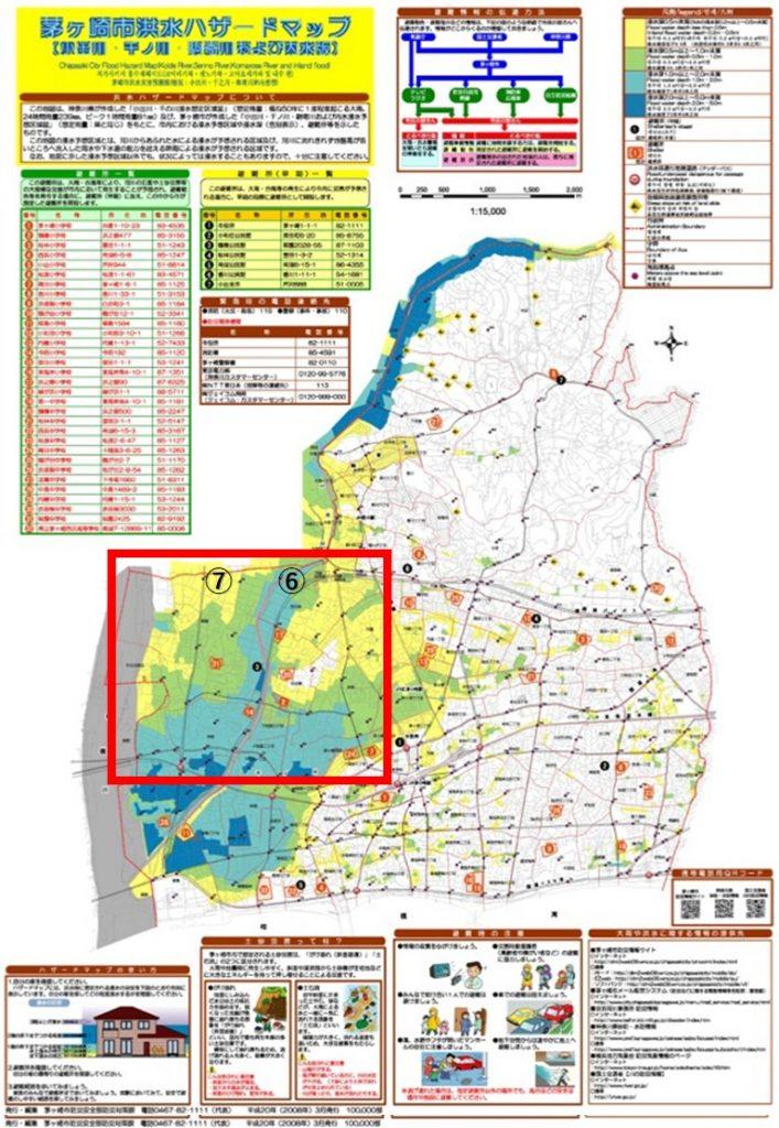 茅ヶ崎市洪水ハザードマップ(小出川・千ノ川)