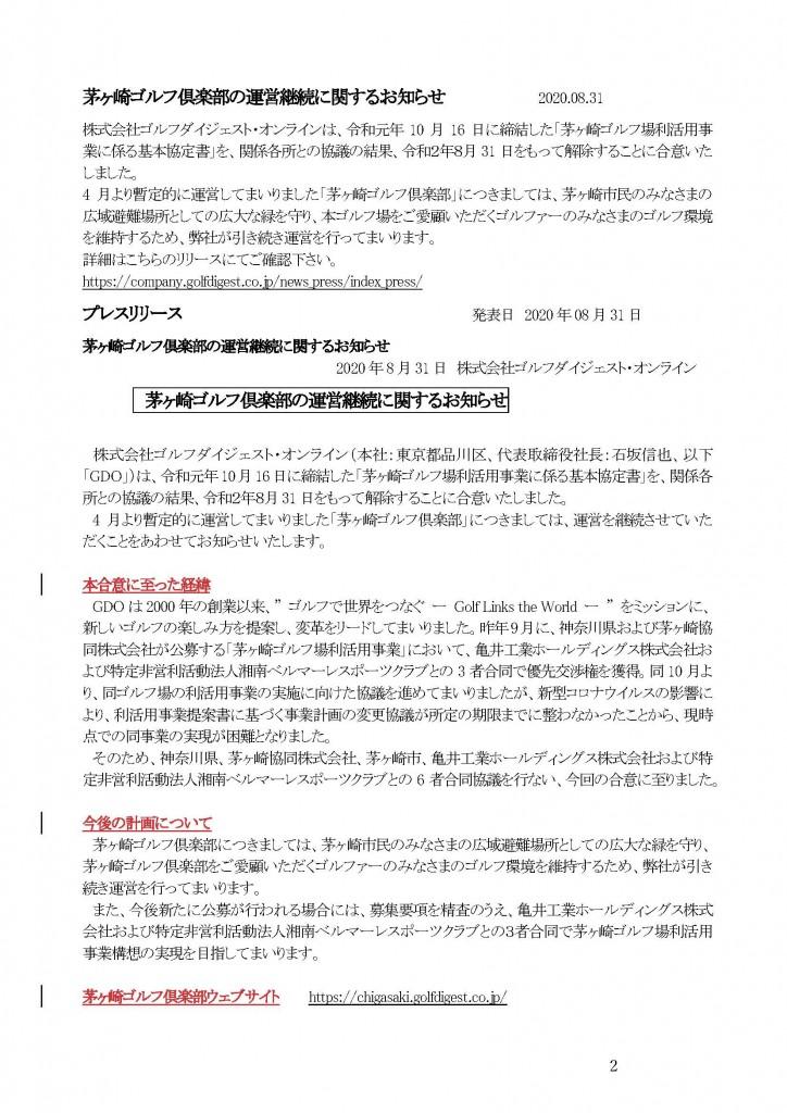 茅ヶ崎ゴルフ場利活用事業の中止について