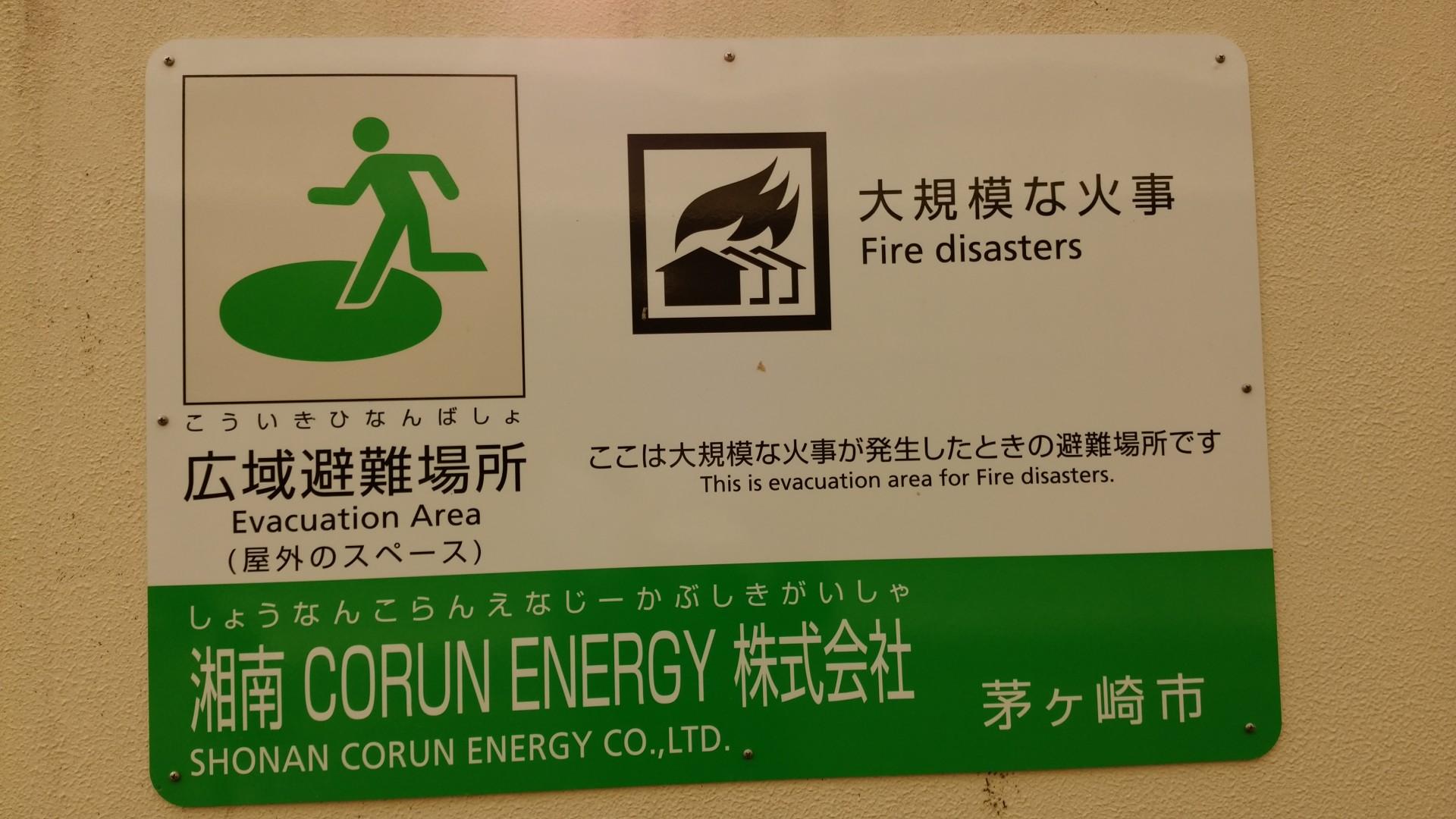 湘南 CORUN ENERGY 株式会社