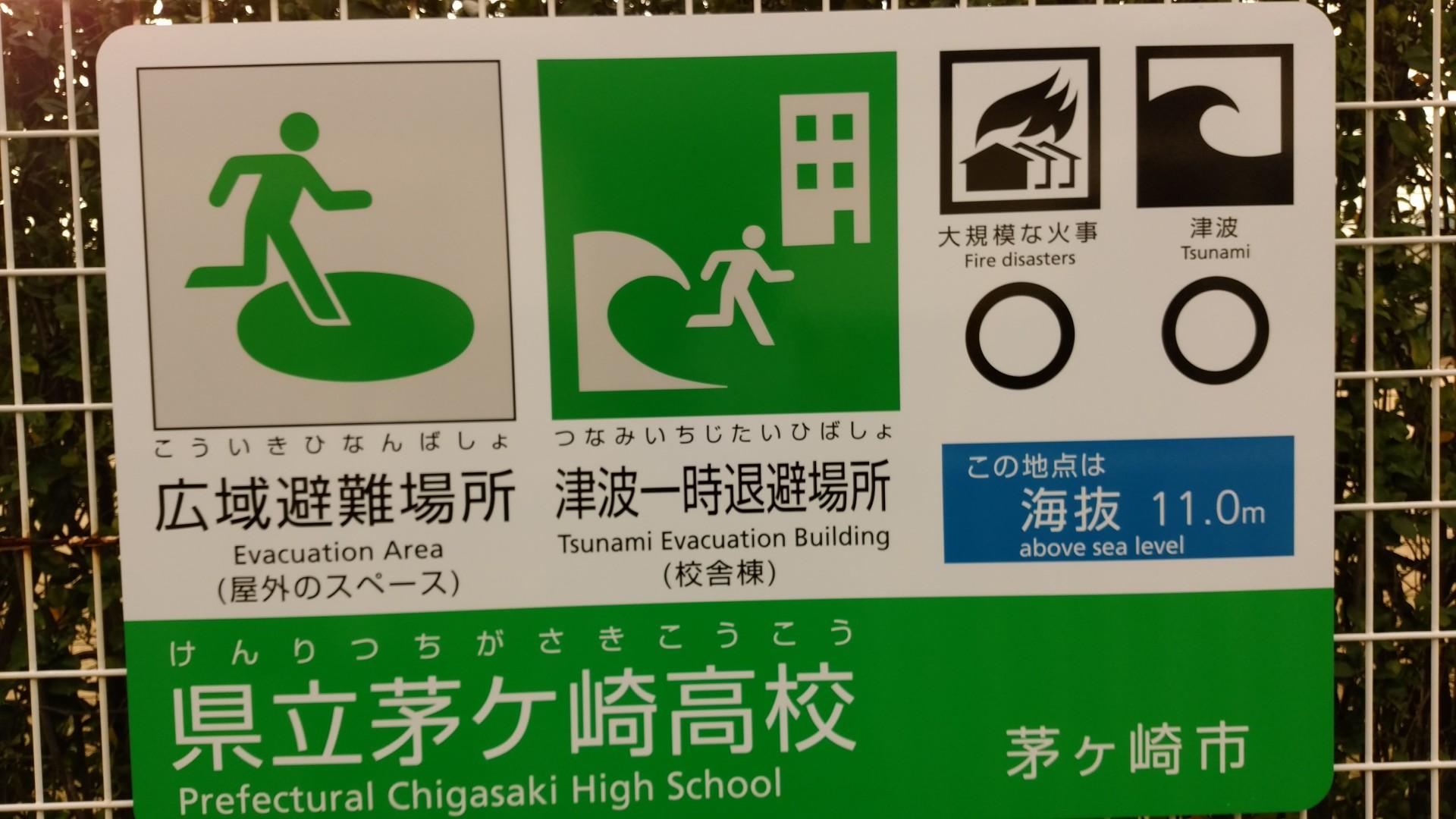 県立茅ケ崎高校
