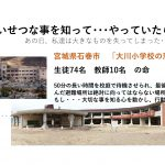 大川小学校の悲劇